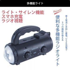 多機能ラジオライト1